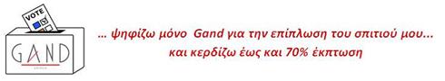 gand_prosfores